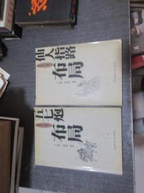 象棋流行布局丛书 ;仙人指路布局.五七炮布局.两本合售