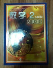 数学2(必修) 严士健 北京师范大学出版社