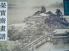 荣宝斋画谱  古代部分 十一 015