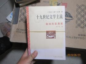 十九世纪文学主流 1-4+6  7572
