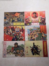 红小兵(1970一1977年共182册  详见描述)