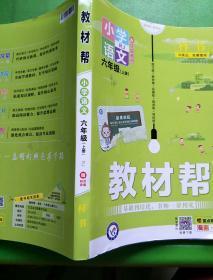 教材帮小学语文六年级上册(人教版)