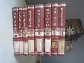 电机工程手册1-8【共8册合售】【见描述】