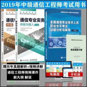 全新正版2021年通信工程师中级教材+试题分析与解答-通信专业综合能力+通信专业实务传输与接入无线(共3本)