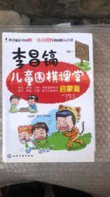 李昌镐儿童围棋课堂(启蒙篇+初级篇1.2+提高篇1.2)全5册合售.正版