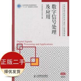 数字信号处理及应用 卢光跃 人民邮电出版社