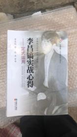 李昌镐实战心得(全8册)