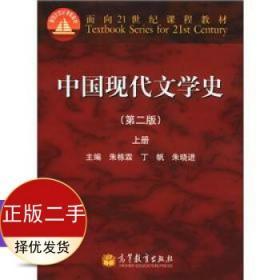 中国现代文学史 上册 第二版 朱栋霖 丁帆 9787040339932