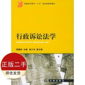 行政诉讼法学 胡建淼 法律出版社