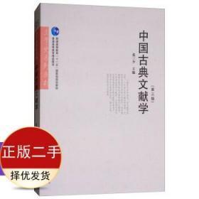 中国古典文献学(第三版) 张三夕 华中师范大学出版社