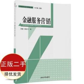 金融服务营销 安贺新 清华大学出版社