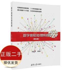 数字信号处理教程(第五版5版) 程佩青 清华大学出版社