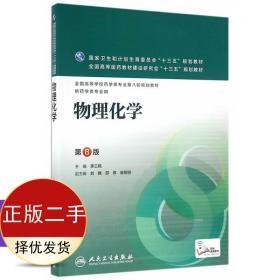 物理化学(第8版八版) 李三鸣 人民卫生出版社