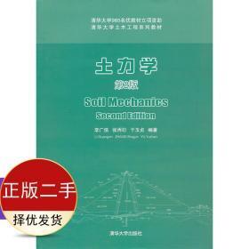 土力学 (第二版)李广信 9787302331766
