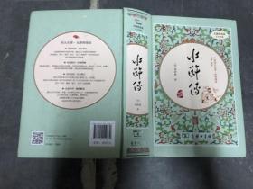 水浒传(新课标 精装四大名著 足本典藏 无障碍阅读 注音解词释疑)