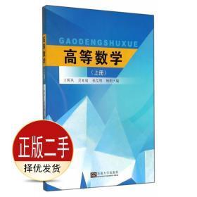 高等数学(上册) 王顺凤 东南大学出版社