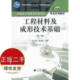 工程材料及成形技术基础(第二版2版) 吕广庶 张远明 高等教育出版