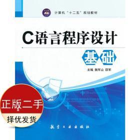 C语言程序设计基础 衡军山 邵军 航空工业出版社
