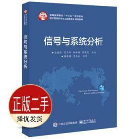 信号与系统分析 吉建华 贾月辉 孙林娟 侯景忠 电子工业出版社
