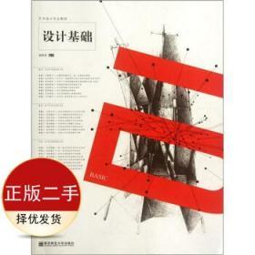 设计基础 邬烈炎 南京师范大学出版社