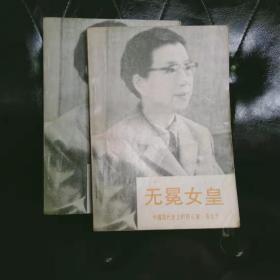 无冕女王-中国现代史上的野心家奇女子 朱珊 上下册 二册合售