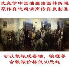 沈尧伊中国油画油画转折遵义会议 复制品 画芯 可装裱 画框6E09