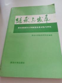 继承与发展:新时期清华大学教育改革试验与研究
