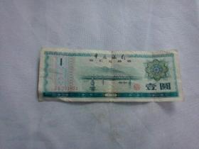 外汇文献   1979年中国银行外汇兑换券  壹圆  有折痕  左上角有针眼小孔