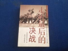 走近最后的决战:平津战役参战将士访谈录