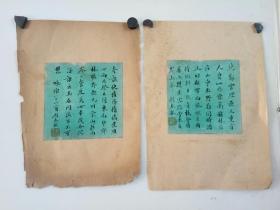 民国小楷书法 很小册页 两个 刘春霖 旧托  品相较差 每个尺寸12x12