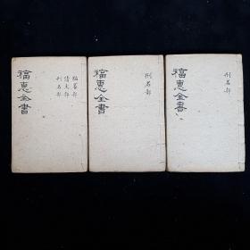 木刻 《福惠全书》存三册 卷九到卷十七