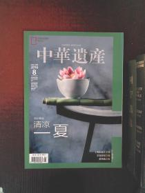 中华遗产2016.8