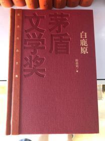 茅盾文学奖得主陈忠实钤印《白鹿原》,无签名,钤印2枚,人民文学出版社,精装