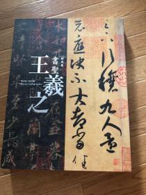 N--2650 特别展 书圣 王羲之 东京国立博物馆 2013!