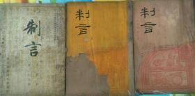 制言半月刊(黄侃先生逝世特刊两本3、4期,第29期)太炎先生主编,有一卷有照片