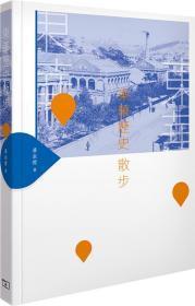 东华历史散步/卢淑樱/商务印书馆(香港)有限公司