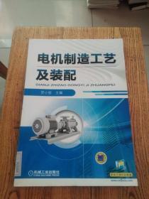 电机制造工艺及装配