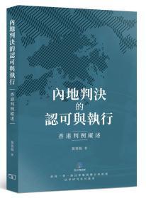 内地判决的认可与执行——香港判例纵述/黄善端/商务印书馆(香港)有限公司