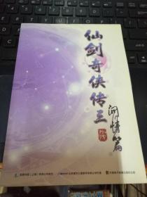 仙剑奇侠传3 外传 问情篇