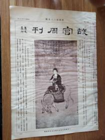 故宫周刊【435期】8开4版