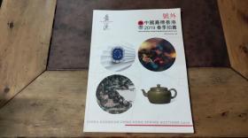 中国嘉德香港2019春季拍卖 号外