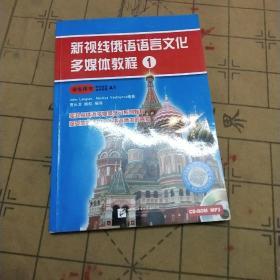 新视线俄语语言文化多媒体教程1:学生用书