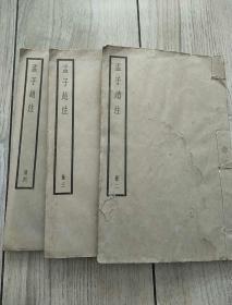 孟子赵注 中华书局聚珍仿宋版 3册合售 四部备要本