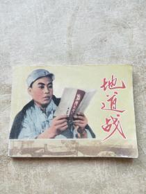 地道战 连环画(天津人民美术出版社)带毛林语录