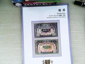 诚轩2018年秋季拍卖会 纸币