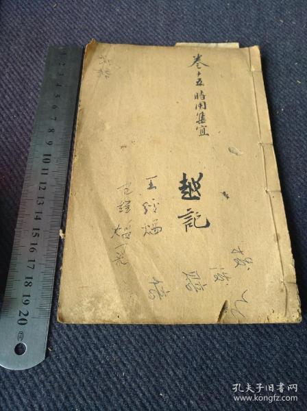 石印老書《新鐫歷法便覽象吉備要通書日用吉兇》卷十五,《時用集宜》一冊全。
