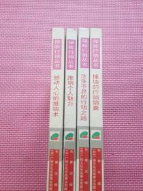 保险行销丛书 行销之神原一平 全四册