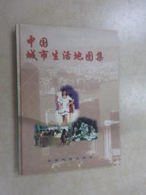 中国城市生活地图集  【精装】
