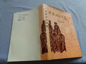 佛教词语译释 【茗山】【  签名本】内页未阅品好