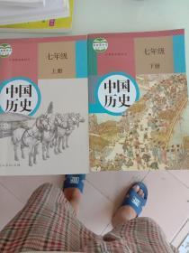 义务教育教科书中国历史七年级(上下册)